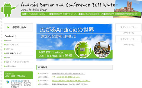 ABC Android Bazaar and Conference