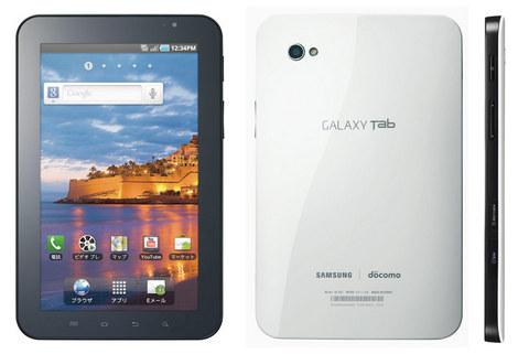 Galaxy Tab 予約