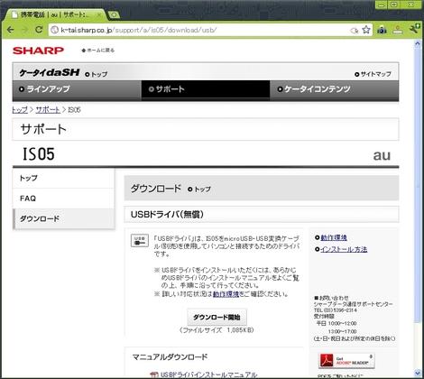 IS05 USBドライバ