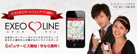 exeo_line_main.jpg