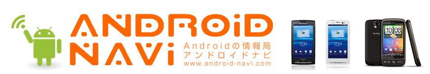 Android アプリ の 研究所 アンドロイド ナビ
