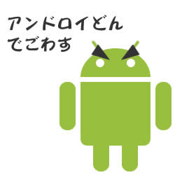 androidon01.jpg