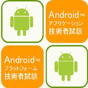 Android技術者向け認定試験 ACE